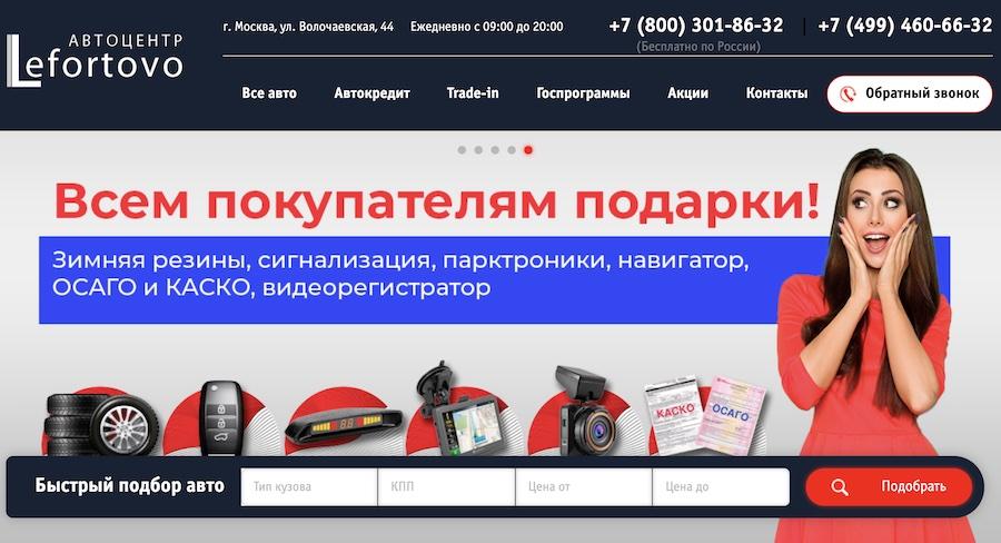 Отзывы об автосалоне АЦ Лефортово на Волочаевской 44 в Москве