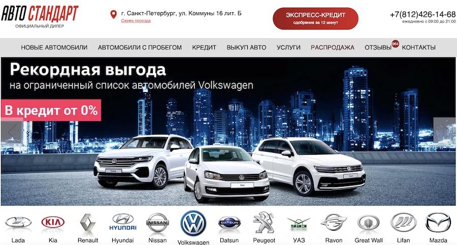 Отзывы об автосалоне Авто Стандарт на Коммуны 16 в Санкт-Петербурге