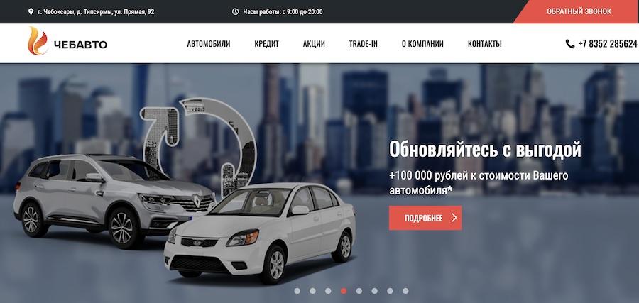 Отзывы об автосалоне ЧЕБАВТО на Прямой 92 в Чебоксарах