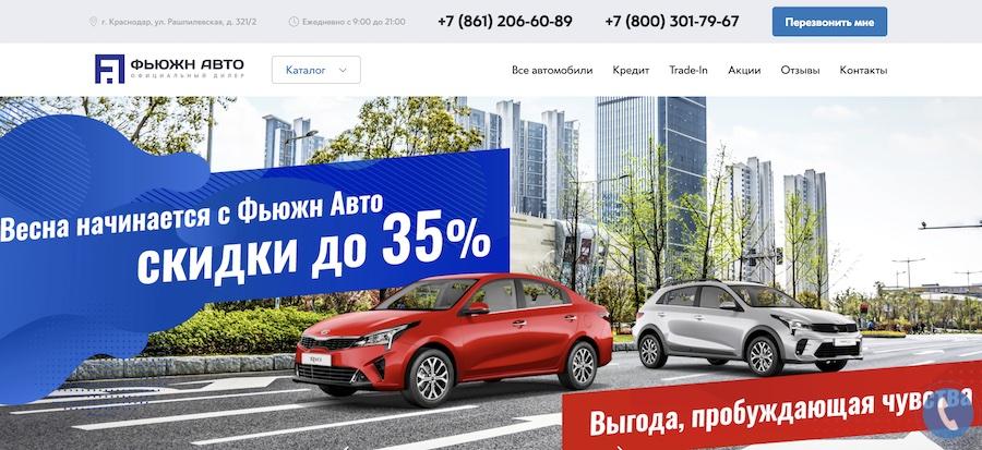 Отзывы об автосалоне Фьюжн Авто на Рашпилевской 321/2 в Краснодаре