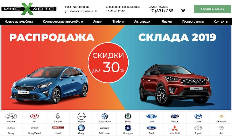 Отзывы об автосалоне Икс Авто на Июльских Дней 1г в Нижнем Новгороде
