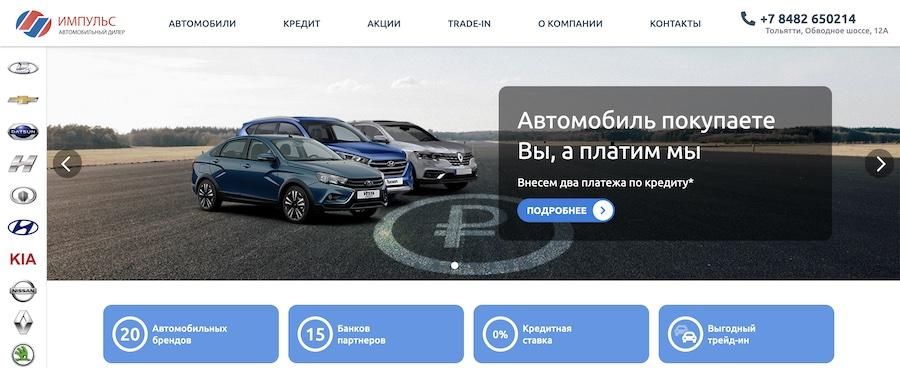 Отзывы об автосалоне Импульс в Тольятти на Обводном шоссе 12А