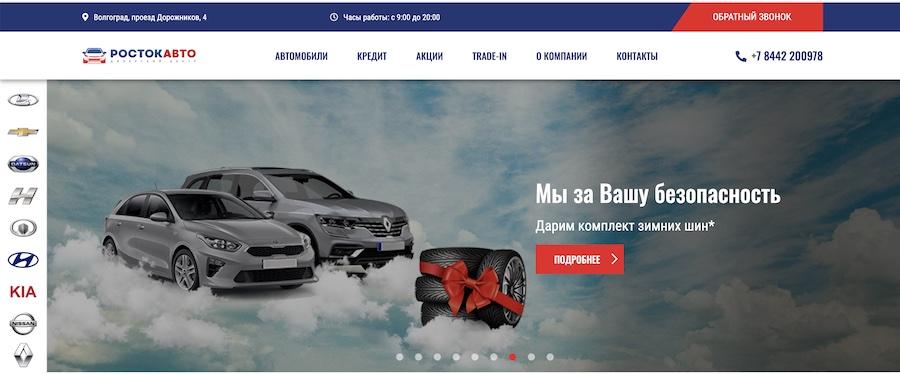 Отзывы об автосалоне Росток Авто на проезде Дорожников 4 в Волгограде