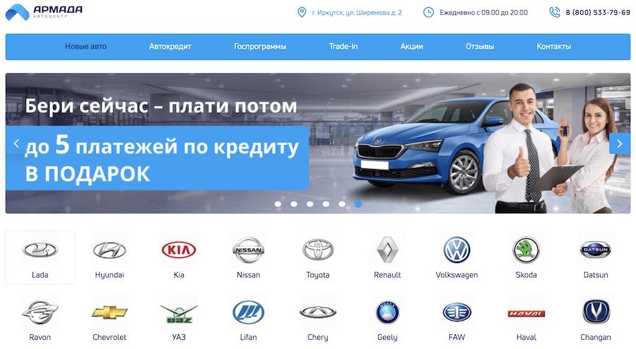 Отзывы об автоцентре Армада на Ширямова 2 в Иркутске