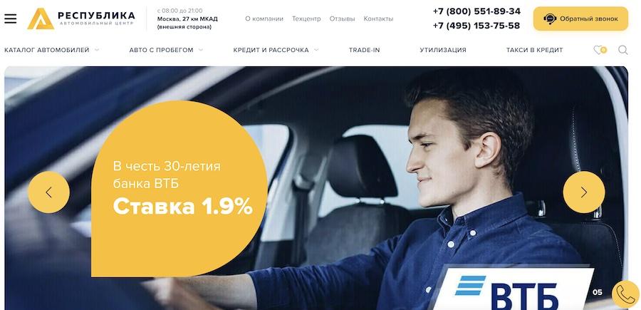 Отзывы об автосалоне Республика Авто на 27 км МКАД в Москве