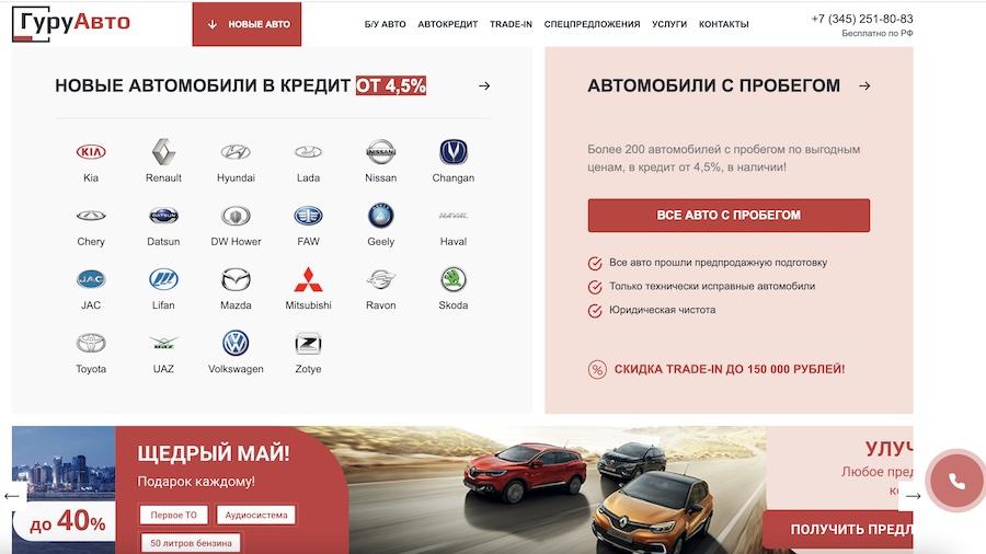 Отзывы об автосалоне Гуру Авто на Московском Тракте 321 в Тюмени
