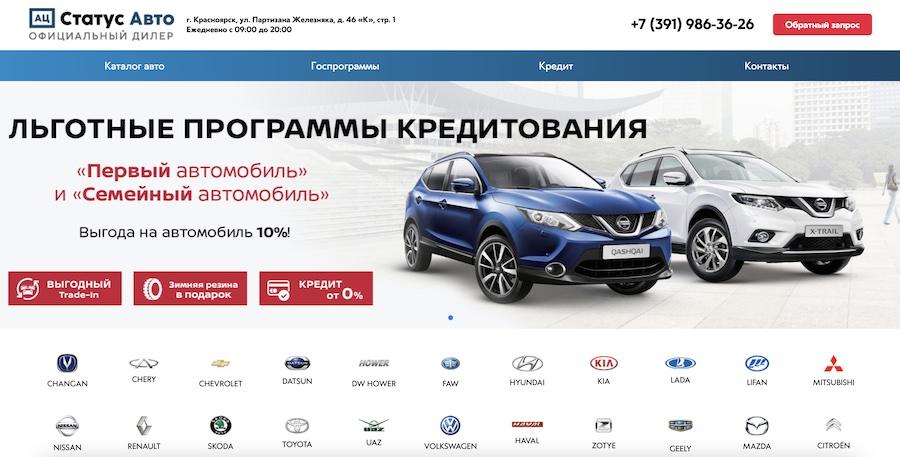 Отзывы об АЦ Статус Авто на Партизана Железняка 46 стр 1 в Красноярске
