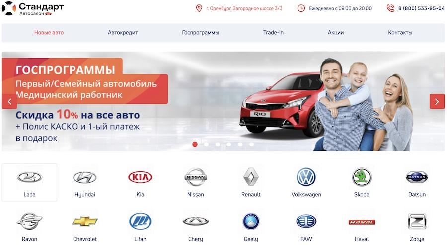 Отзывы об автосалоне Стандарт в Оренбурге