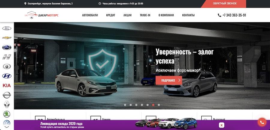 Отзывы об автосалоне Дакар Моторс на Василия Баранова 2 в Екатеринбурге