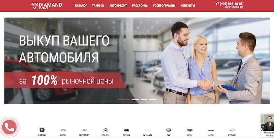 Отзывы об автосалоне Диаманд Моторс на Балтийской в Москве