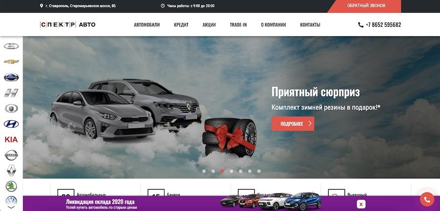 Отзывы об автосалоне Спектр Авто на Старомарьевском шоссе 8Б в Ставрополе
