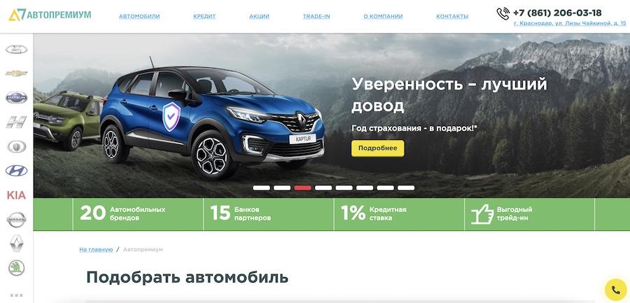 Отзывы об автосалоне Автопремиум в Краснодаре на Лизы Чайкиной 15