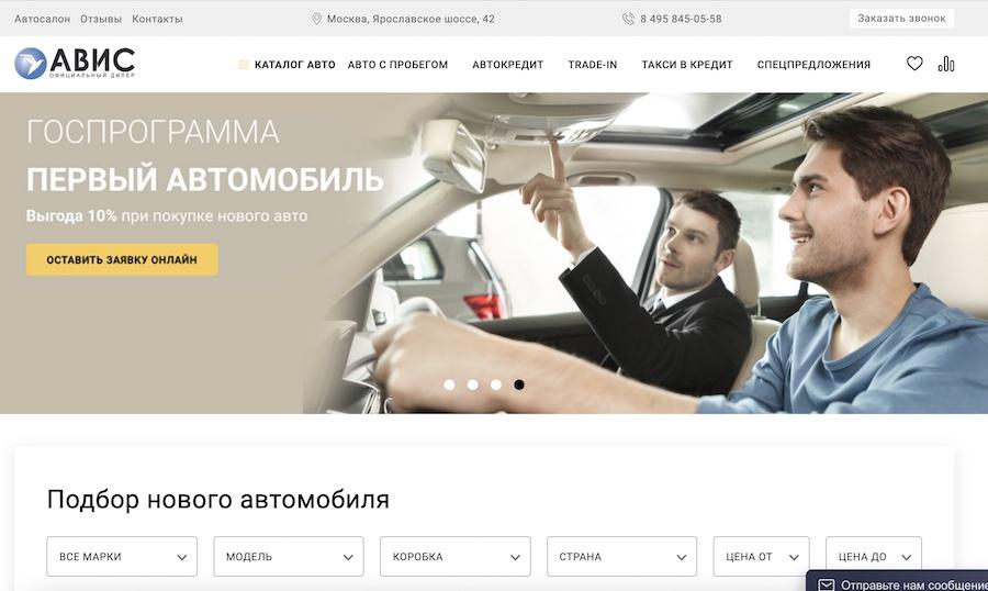 Отзывы об автосалоне АВИС в Москве на Ярославском шоссе 42