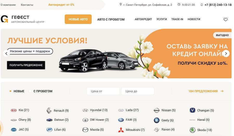 Отзывы об автосалоне Гефест в Санкт-Петербурге на Софийской 2