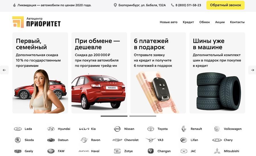 Отзывы про автоцентр Приоритет в Екатеринбурге