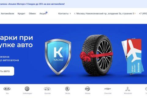 Отзывы об автосалоне Альянс Моторс в Москве