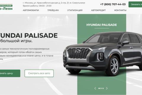 Отзывы об автосалоне АВТО-ЛЕОН в Москве