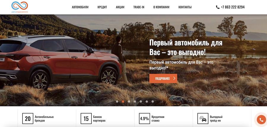 Отзывы об автосалоне АвтоМаксимум в Ростове-на-Дону