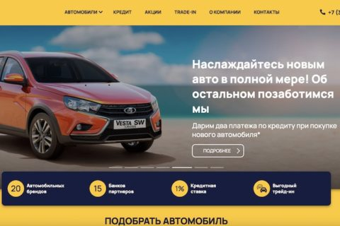 Отзывы об автосалоне Голд Авто в Челябинске